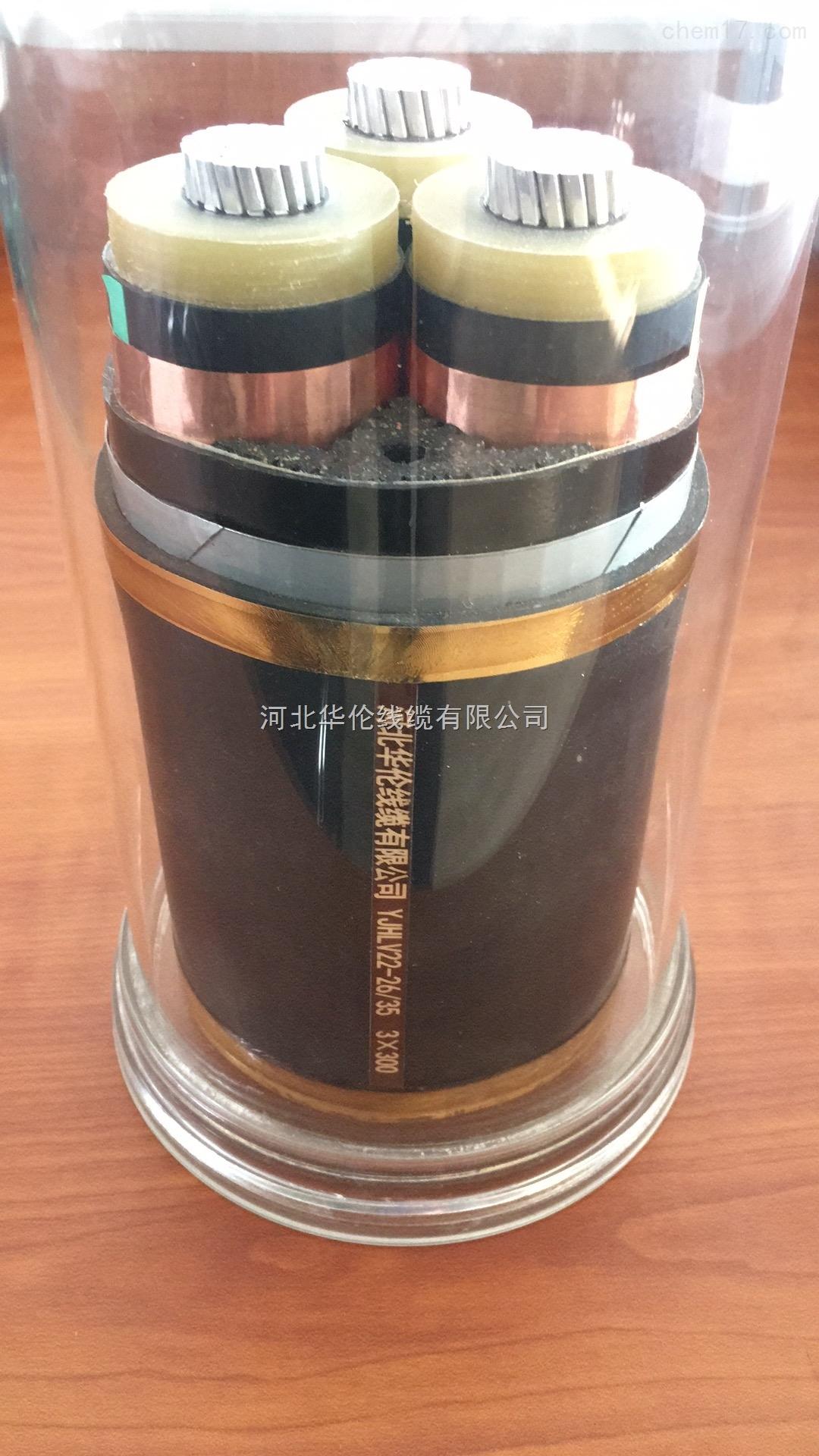 YJLHV22 高压铝合金电缆3*400价格华伦线缆
