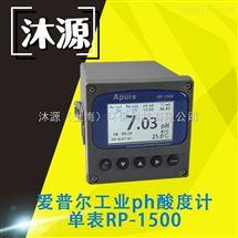 工业ph控制器RP-1500ph/orp污水检测