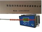 烟气含湿量测定仪便携式烟道湿度直读检测仪
