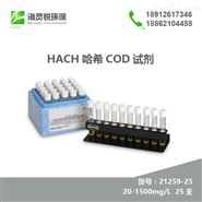 COD试剂高量程20-1500mg/L光度计化学耗氧量