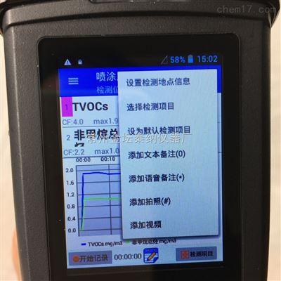 金坛泰纳新款检测仪TVOC