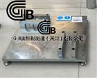 彎曲固定裝置-GB/T14832.2
