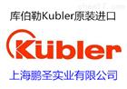 库伯勒Kubler中国办事处授权一级代理