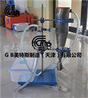 矿渣棉渣球含量測定儀-分离筒