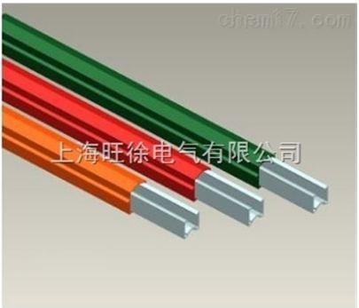 MCCBll—400A--AL安II铝不锈钢滑触线
