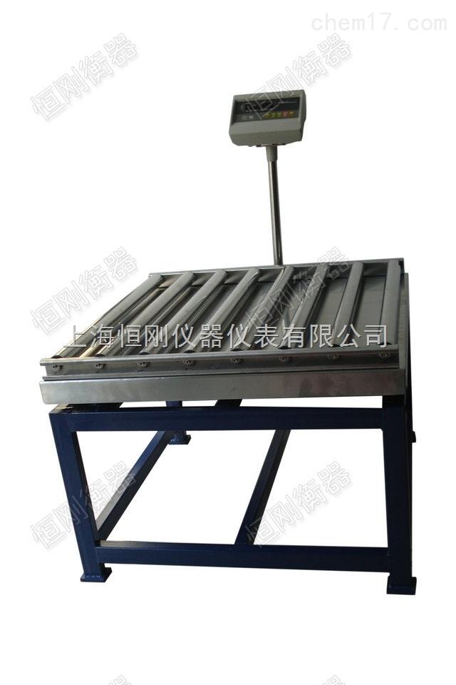 上海称重滚筒秤,大量程300公斤滚筒称