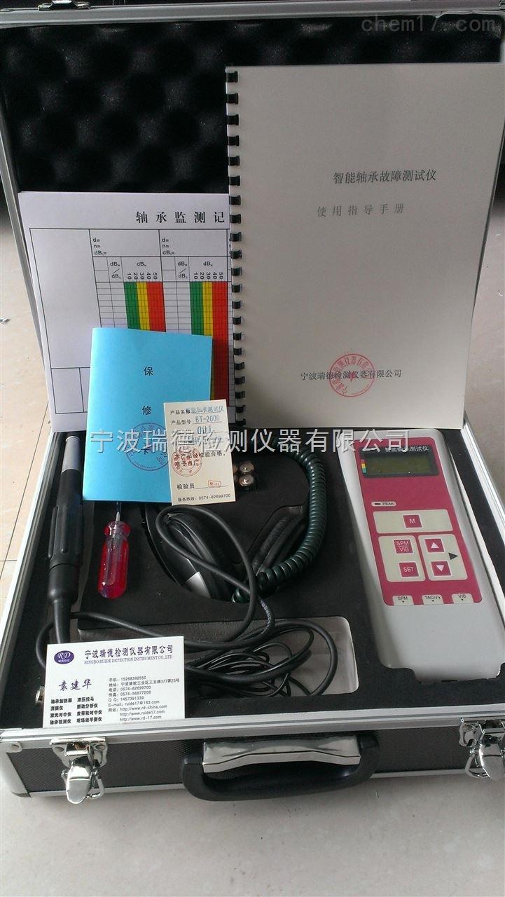 AIC6300AIC6300智能轴承故障分析仪  厂家直销 现货