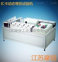 IC卡扭曲测试仪