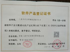 產品軟件登記證書