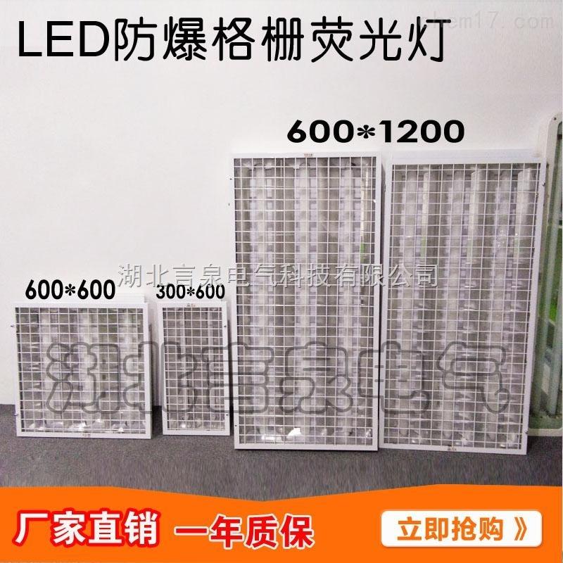 LED600*600防爆格栅灯湖北言泉生产厂家