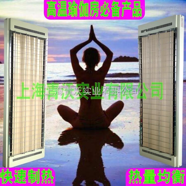 高温瑜伽房加热器 辐射采暖器