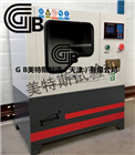 膨润土虑湿量测定仪-JC/T593