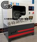 塑料薄膜和薄片测厚仪-GB/T6672