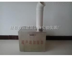 *养护室养护箱超声波加湿器报价