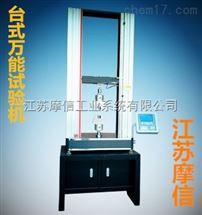MX-1080上海保温材料拉力试验机