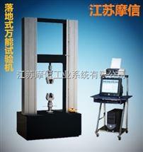 MX-508050KN/5吨微机控制电子拉力试验机