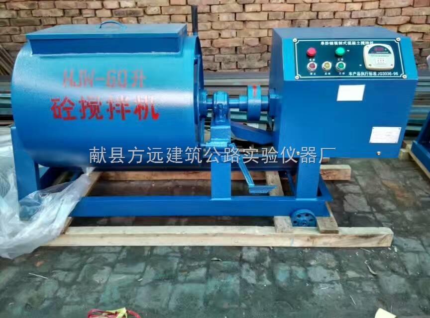 北京泰达混凝土单卧轴式搅拌机*
