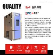恒温恒湿试验箱供应商,环境可靠性设备定制