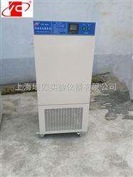 SHP-150DB低温培养箱