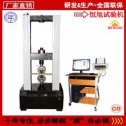 HDW-300恒旭微机控制电子拉力试验机生产厂家