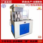 超高温材料摩擦磨损试验机