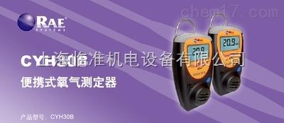 美国华瑞CYH30B便携式氧气检测仪(煤安)