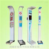 乐佳HW-900Y全自动身高体重测量仪