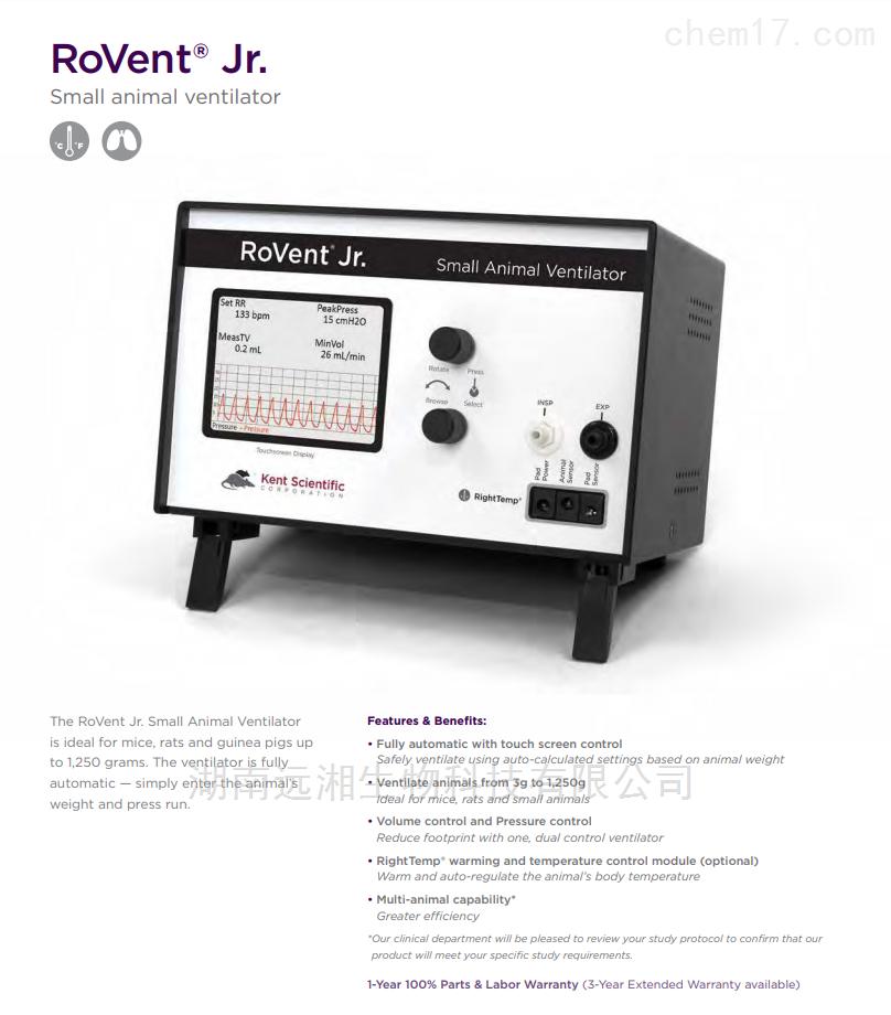 RoVent® Jr小动物呼吸机