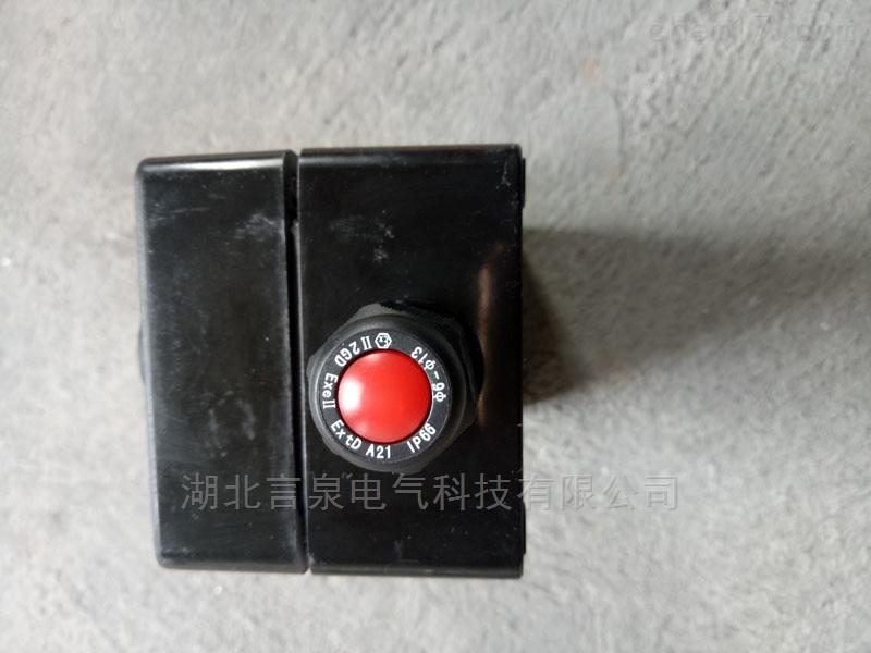 bza8050-s-a3防爆启停带灯按钮盒
