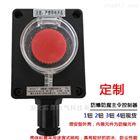 BZA8050-S-A1一钮自锁防爆防腐按钮盒
