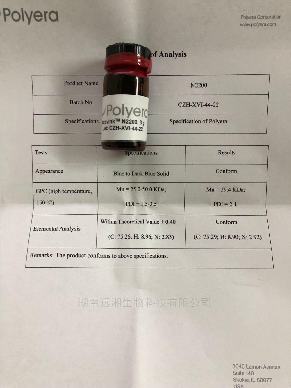 polyera材料N2200 CZH-XVI-44-22
