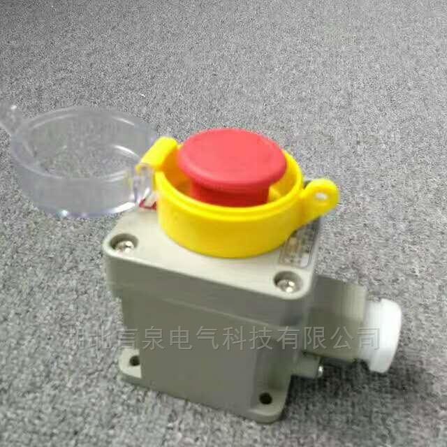 湖北言泉LA53-1铝合金防爆急停按钮盒厂家EX