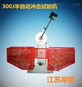 金属材料冲击试验机