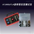 美国ASM静摩擦系数测试仪ASM825A报价
