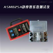 美国原装静摩擦系数测试仪ASM825A直销报价