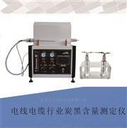 高精度管式炉聚乙烯炭黑含量分析仪测试仪