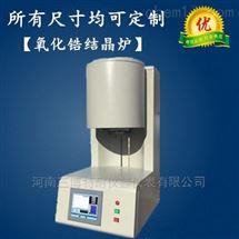 TN-R1700-10氧化锆结晶炉(齿科炉)