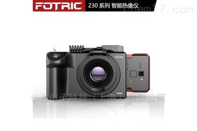 FOTRIC 230系列红外热像仪