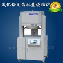 TN-R1700-30氧化锆義齒批量燒結爐