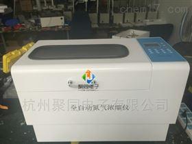 四川全自动氮气吹干仪JTZD-DCY12S大量现货