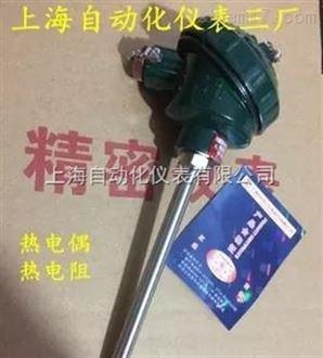 WZPK-133S\\铠装铂电阻\上海自动化仪表三厂