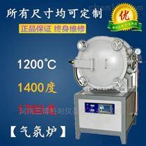 TN-Q1400ZK气氛炉