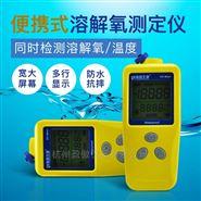 便携式水质溶解氧检测仪