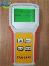 生产空气粉尘检测仪PM2.5PM10测量仪XCF-6P