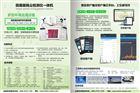 深圳新型一体机环境质量监测仪