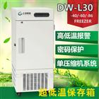 DW-86-200-LA超低温冰箱生产厂家