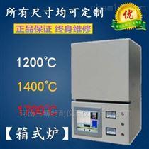 TN-M1400C箱式爐