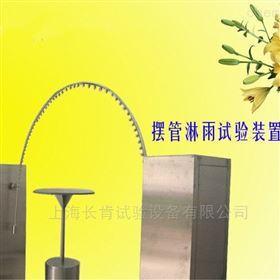 防水检测设备防淋雨摆管综合试验设备