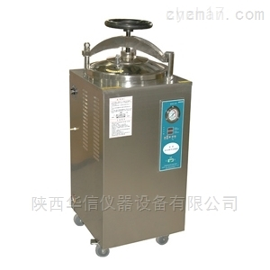 YXQ-LS-30SII立式压力蒸汽灭菌器