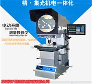 Rational CPJ-3015DZ/3020DZ万濠测量投影仪